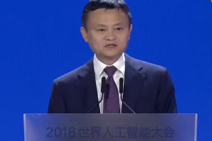 2018世界人工智能大会马云演讲实录