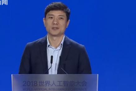 2018世界人工智能大会李彦宏演讲