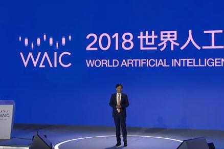 2018世界人工智能大会雷军演讲