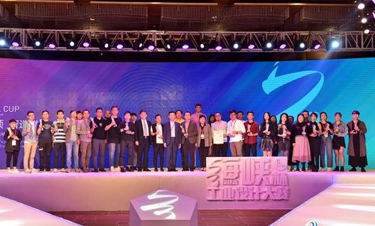 2018年福建省 海峡杯 工业设计(晋江)大赛收官_