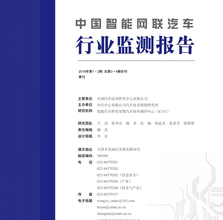 中国智能网联汽车行业监测报告