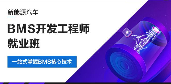 新能源汽车BMS开发培训