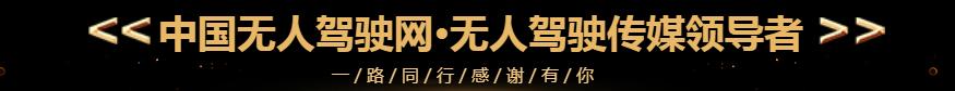 中国无人驾驶网广告
