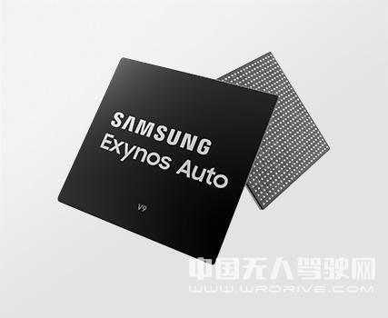 三星携手奥迪发布自动驾驶汽车芯片Exynos Auto V9
