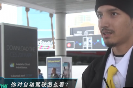 CES街头采访(无人驾驶篇)