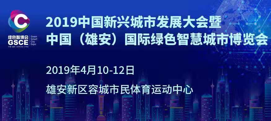 2019中国新兴城市发展大会暨中国(雄安)国际绿色智慧城市博览会