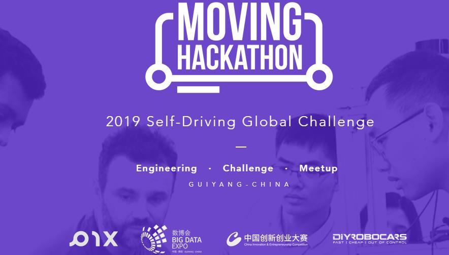 """""""2019无人驾驶全球挑战赛moving hackathon""""正式启动报名"""