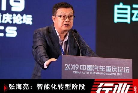 张海亮:智能化转型阶段 自动驾驶有望五年内实现