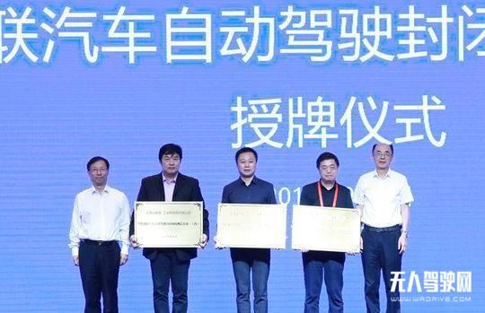 首批自动驾驶封闭测试基地授牌除了上海临港还有谁?