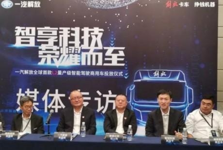 解读全球首个商用车自动驾驶合资公司:一汽解放+智加科技