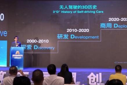 肖健雄:无人驾驶的新时代