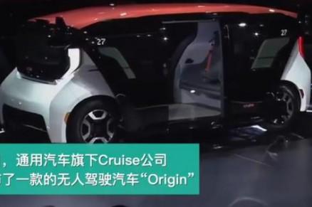 通用推出无人驾驶车Origin,瞄准共享出行服务