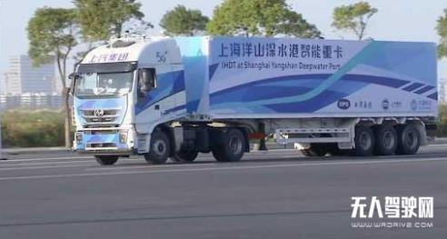 智能重卡来了!洋山港区无人驾驶集装箱卡车上路