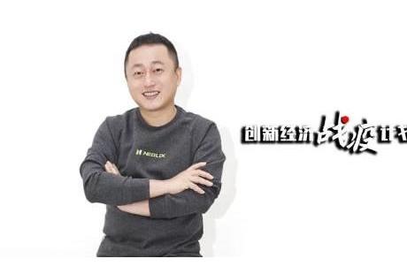 新石器CEO余恩源:想要进入无人车决赛,仅靠融资不现实