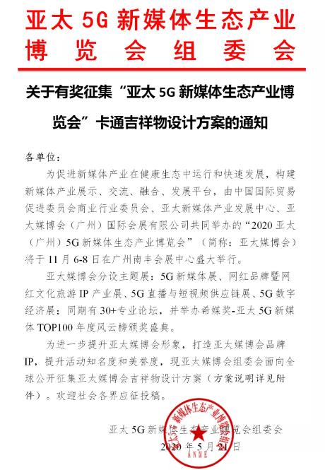 """快讯!关于有奖征集""""亚太5G新媒体生态产业博览会""""卡通吉祥物设计方案的通知"""