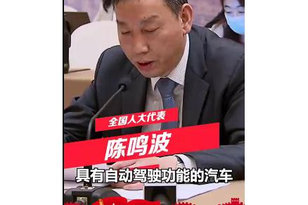 人大代表陈鸣波:无人驾驶新规,上海能否先探索?