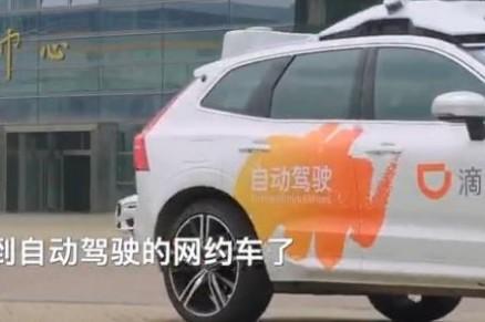 朱广权带你提前体验自动驾驶