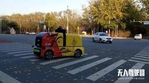 自动驾驶公司白犀牛联合永辉超市推出无人配送服务