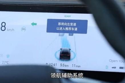 """解锁自动驾驶新高度 体验蔚来汽车""""NOP 领航辅助""""技术"""