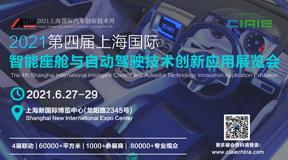 2021第四届国际智能座舱与自动驾驶技术创新应用展览会