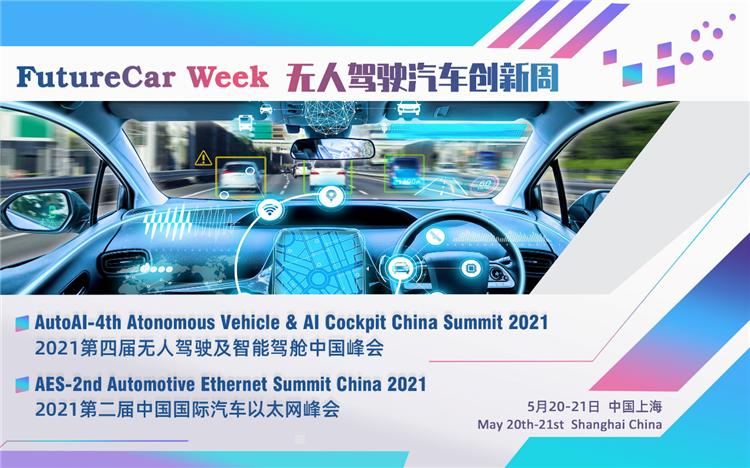 AutoAI 第四届无人驾驶及智能驾舱中国峰会将于5月在沪盛大召开