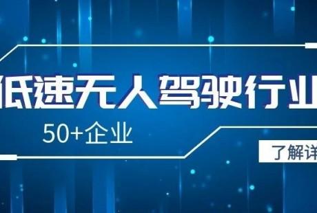 中国低速无人驾驶50+企业图谱